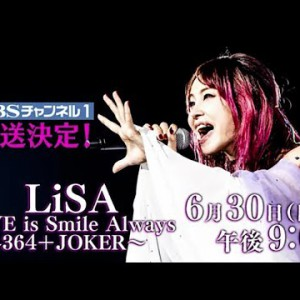 #LiSA / LiVE is Smile Always~364+JOKER:20190630 / TBSチャンネル1 ※平成最後の横浜アリーナTV初放送