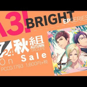 新作試聴 #A3! / BRIGHT AUTUMN / WINTER EP / 20190724