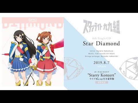 listening20190807_revuestarlight_6sg