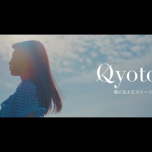 新作MV #MIX ED2|#Qyoto / 君に伝えたストーリー / 4th single 20190731 Release