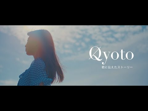 mv20190731_qyoto4sg_mix-ed2