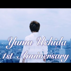 #内田雄馬 / 1st Anniversary Movie / 20190530