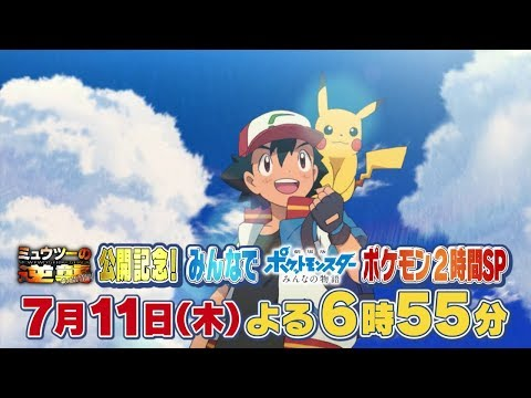 tv20190711ykk_pokemon_minnanomunogatari
