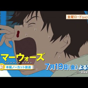 tv20190719ykk_kinyors_summerwars