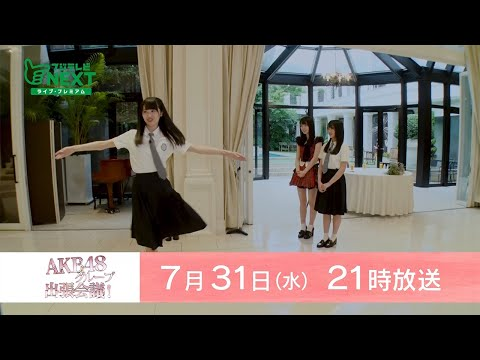tv20190731ykk_akb48group-meeting07_stu
