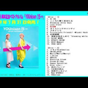 新作試聴 #橋本みゆき|YOUnison 15→:Disc1+Disc2 / Best Album 20190731