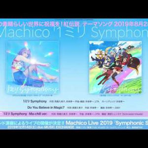 新作試聴 #Machico|1ミリ Symphony:Digest / New Single 20190828