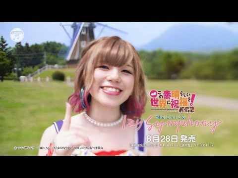mv20190828_machico_konosubagk-tm