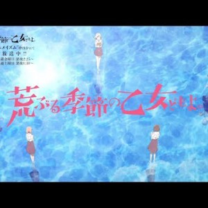 OPmovie #荒ぶる季節の乙女どもよ。|CHiCO with #HoneyWorks / 乙女どもよ / 20190807