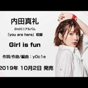 新作試聴 #内田真礼 / Girl is fun / 2nd Mini Album you are here / 2019-1002 Rel