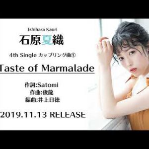 新作試聴 #石原夏織|Taste of Marmalade / 4th Single Face to Face / 20191113