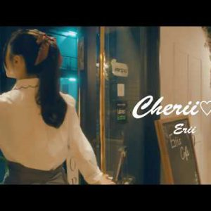 新作MV #Erii|Cherii♡ / 1st Single / 20190911 #山崎エリイ