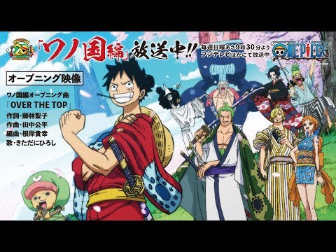 OP映像 #ONEPIECE ワノ国編 / #きただにひろし / OVER THE TOP / 2019-925 Rel