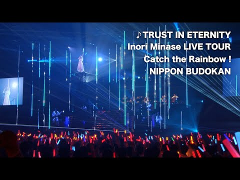 新作BD #水瀬いのり|TRUST IN ETERNITY / LIVE TOUR Catch the Rainbow!/ blu-ray / 20191023