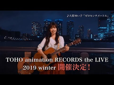 開催決定 / TOHO animation RECORDS the LIVE 2019 Winter:30秒CM / ザ・ガーデンホール / 20191227
