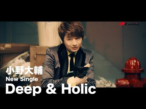 新作MV #小野大輔|Deep & Holic / New Single SPOT 30s  / 20191204