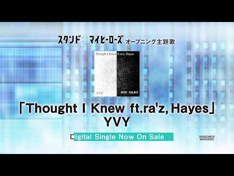 新作MV #スタンドマイヒーローズ PIECE OF TRUTH OP / #YVY / Thought I Knew ft.ra'z,Hayes / 30秒SPOT