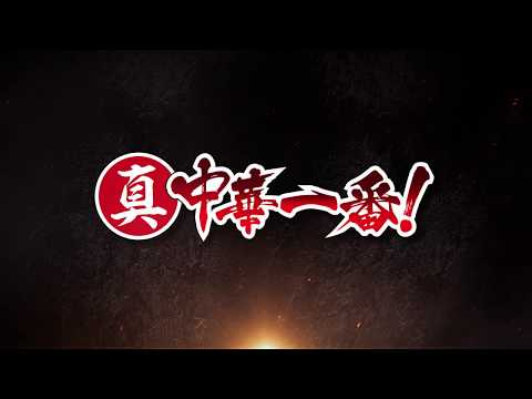 新作ANIME / 真・中華一番!:PV / 20191011 Start / MBS・TBS・BS-TBS