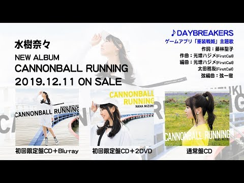 新作試聴 #水樹奈々|DAYBREAKERS / Album CANNONBALL RUNNING / 20191211
