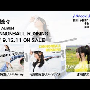 新作試聴 #水樹奈々|Knock U down / New Album CANNONBALL RUNNING / 20191211
