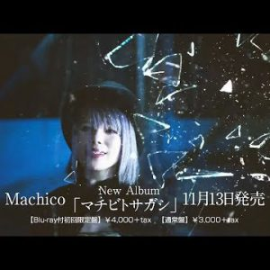 新作MV #Machico|Everlasting Glory / Album マチビトサガシ / 20191113