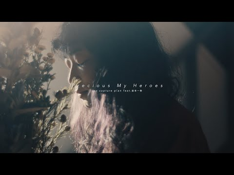 新作MV #スタンドマイヒーローズ PIECE OF TRUTH ED|fox capture plan feat.宮本一粋 / Precious My Heroes / 20191120