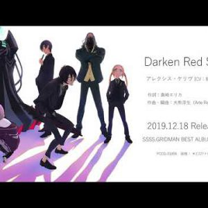 新作試聴 / SSSS.GRIDMAN BEST ALBUM|Darken Red Sky / アレクシス・ケリヴ<#稲田徹 / 20191218