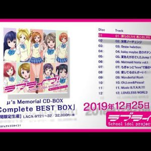 "新作試聴 #ラブライブ!/ #μ's Memorial CD-BOX ""Complete BEST BOX"" / 20191225"