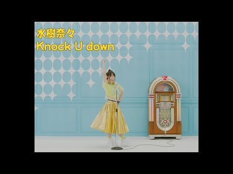 新作MV #水樹奈々|Knock U down / New Album CANNONBALL RUNNING / 20191211