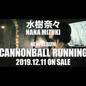 新作SPOT #水樹奈々|CANNONBALL RUNNING / LONG SPOT / 20191211