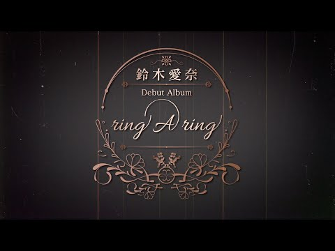 新作Trailer #鈴木愛奈 / ring A ring / Debut Album Promotion movie. / 2020-122