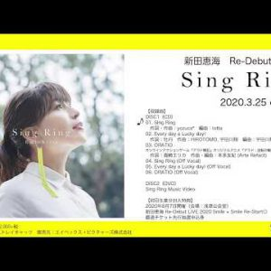 新作試聴 #新田恵海 / Sing Ring / Re-Debut Single / 2020-325 Rel