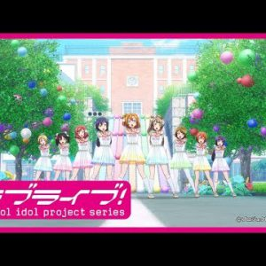 新作MV / #μ's / A song for You! You? You!! / アニメーションPV / 2020-325
