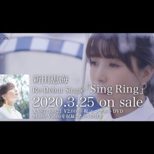 新作MV #新田恵海 / Sing Ring / Re-Debut Single / 2020-325 Rel