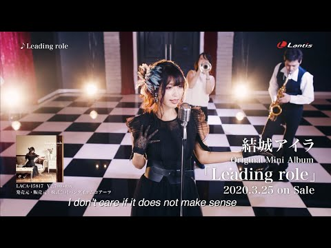 新作MV #結城アイラ / Leading role:Full / New Album Leading role / 2020-325 Rel