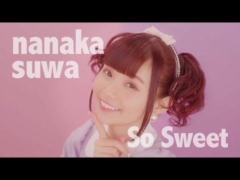 新作MV #諏訪ななか / So Sweet  / Debut Album So Sweet Dolce / 2020-415 Rel