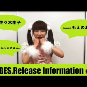 #MAGES.Release Information 74 / +α/あるふぁきゅん。#もえのあずき #佐々木李子 / 2020-201