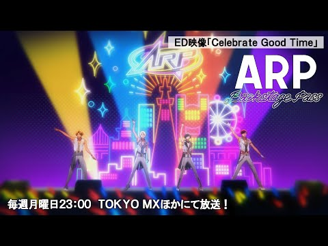 ED映像 #ARP Backstage Pass / Celebrate Good Time