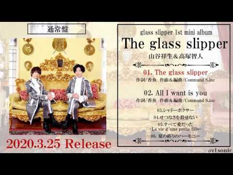 新作試聴 / glass slipper #山谷祥生 #高塚智人 / The glass slipper / 1st Mini Album / 2020-325 Rel