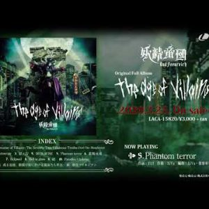 新作試聴 #妖精帝國 / the age of villains / New Album / 2020-325 Rel