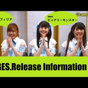 #MAGES.Release Information 75 / #純情のアフィリア #ピュアリーモンスター / 2020-302