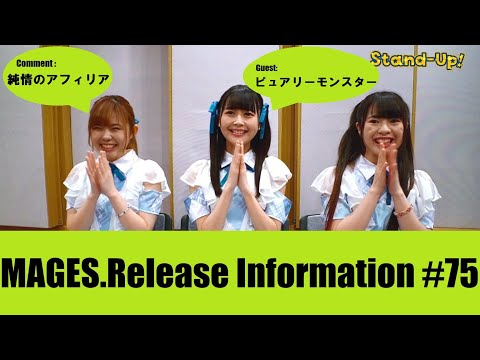 #MAGES.Release Information 75 / #純情のアフィリア #ピュアリーモンスター