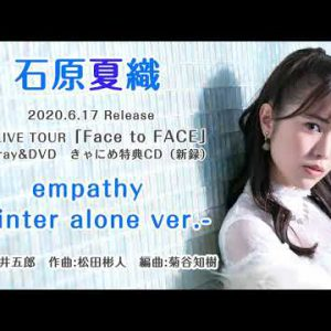 新作試聴 #石原夏織 / empathy winter alone ver. / Blu-ray&DVD Face to FACE / 2020-617 Rel