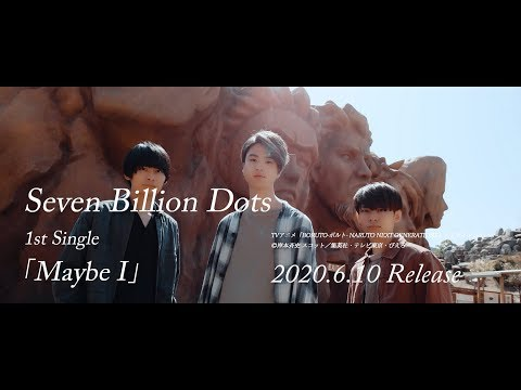新作MV #BORUTO-ボルト- NARUTO NEXT GENERATIONS ED / #SevenBillionDots / Maybe I / 1st Single / 2020-916 Rel