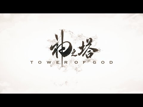 OP映像 #神之塔 -Tower of God / Stray Kids / TOP