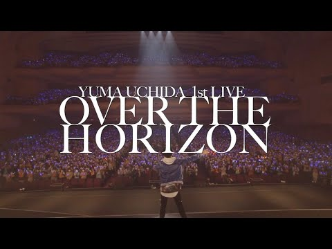 新作BD #内田雄馬 / YUMA UCHIDA 1st LIVE OVER THE HORIZON / Blu-ray ダイジェスト / 2020-715 Rel