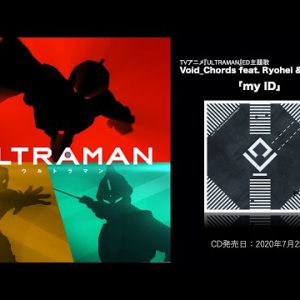 ED映像 #ULTRAMAN / #Void_Chords feat. Ryohei & Foggy-D / my ID / 2020-722 Rel