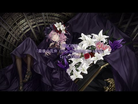 新作試聴 #EGOIST / 最後の花弁 The meaning of love / Lyric Video / 2020-413 Digital Rel