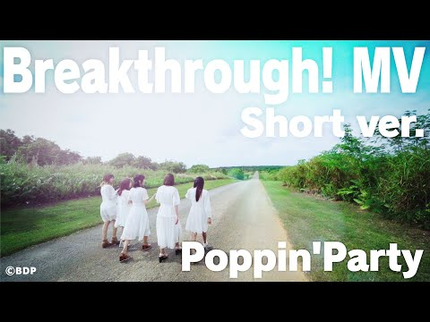 新作MV #BanGDream! / #Poppin'Party / Breakthrough! / 2nd Album / 2020-624 Rel