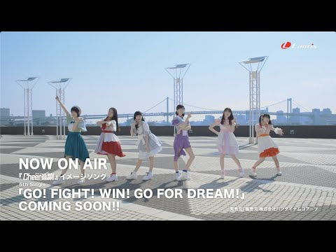 新作MV #NOWONAIR / GO! FIGHT! WIN! GO FOR DREAM! / 5th Single / 2020-805 Rel